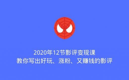2020年12节影评变现课,教你写出好玩、涨粉、又赚钱的影评(2020/6/12)