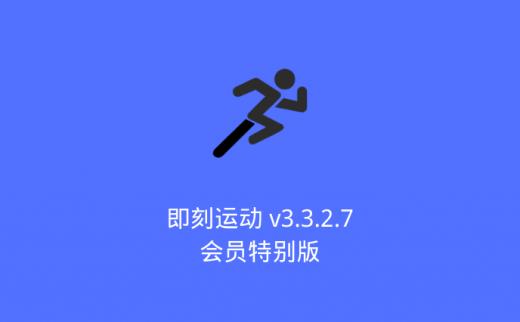 即刻运动 v3.3.2.7 会员特别版