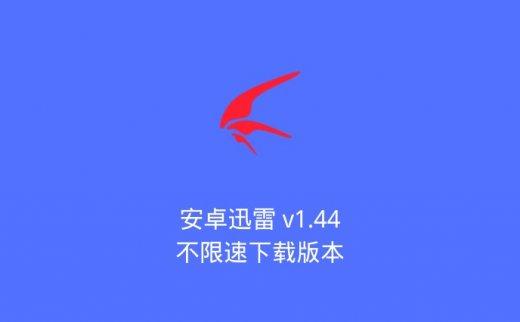 安卓迅雷 v1.44 不限速下载版本