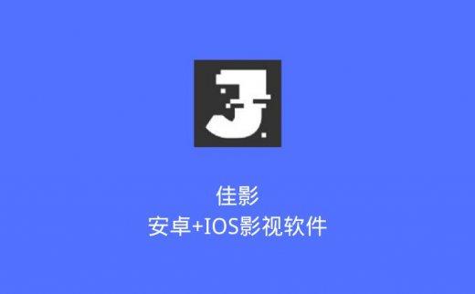 佳影:一款适合于安卓+IOS端的影视软件 最新影视皆可看