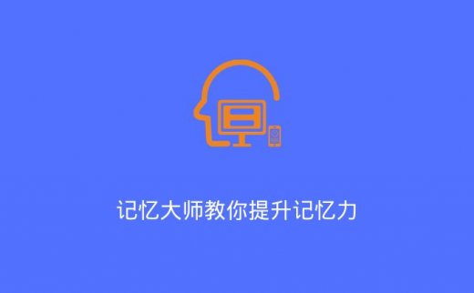 记忆大师教你提升记忆力 完结版(2020/6/16)