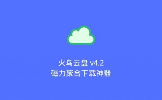 火鸟云盘 v4.2:一款完全免费的磁力聚合下载神器