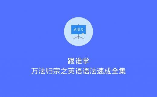 跟谁学:万法归宗之英语语法速成全集(2020/6/17)