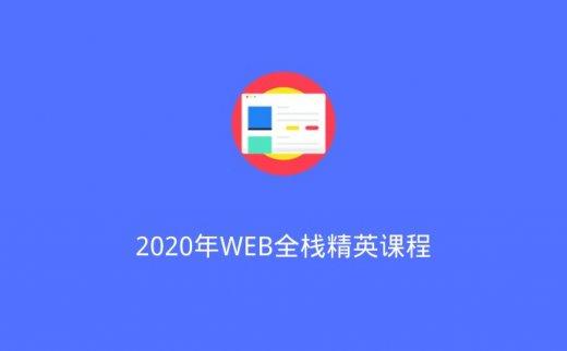 2020年WEB全栈精英课程(2020/6/23)