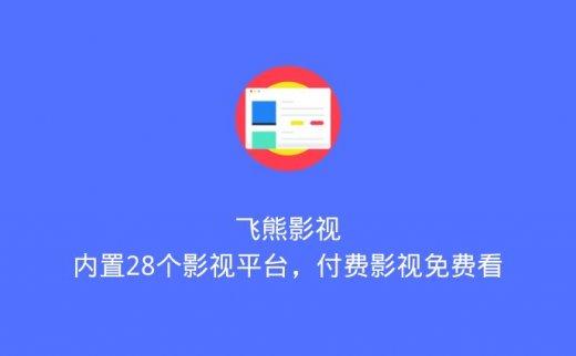 飞熊影视:内置28个影视平台,付费影视免费看