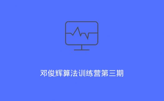 邓俊辉算法训练营第三期(2020/6/8)