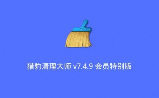 猎豹清理大师 v7.4.9 会员特别版