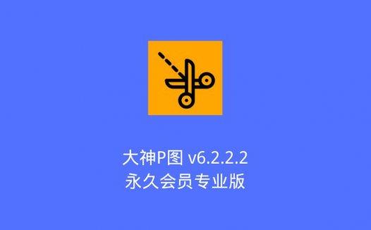 大神P图 v6.2.2.2 永久会员专业版