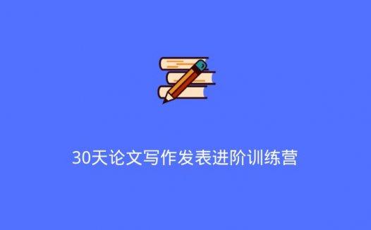 30天论文写作发表进阶训练营 完结版(2020/6/3)