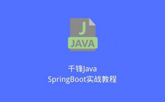 千锋Java:SpringBoot实战教程 共58集(2020/6/3)