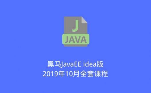 黑马JavaEE idea版2019年10月全套课程(2020/6/3)