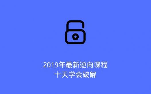 2019年最新逆向课程 – 十天学会破解(2020/6/3)