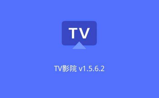 TV影院 v1.5.6.2 一款适合于安卓端+电视盒子端的影视软件