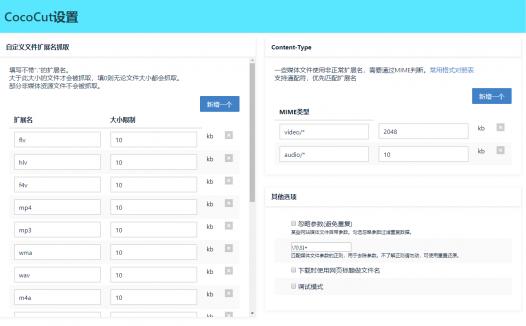 Chrome浏览器扩展:Cococut 一款全能的网页音视频嗅探下载器