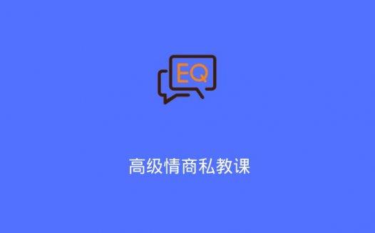 老吴《高级情商私教课》(2020/6/4)