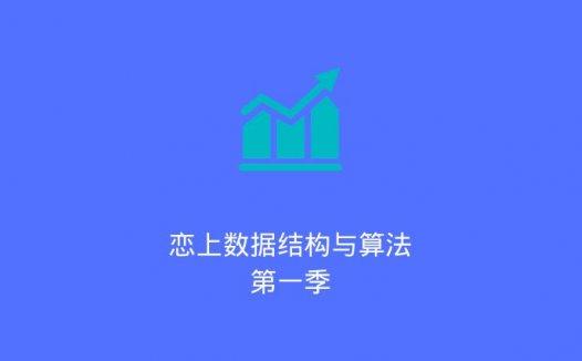 恋上数据结构与算法 第一季(2020/6/4)