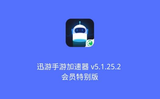迅游手游加速器 v5.1.25.2 会员特别版