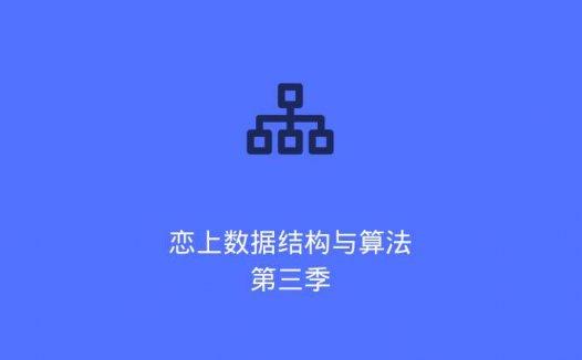 恋上数据结构与算法 第三季(2020/6/5)