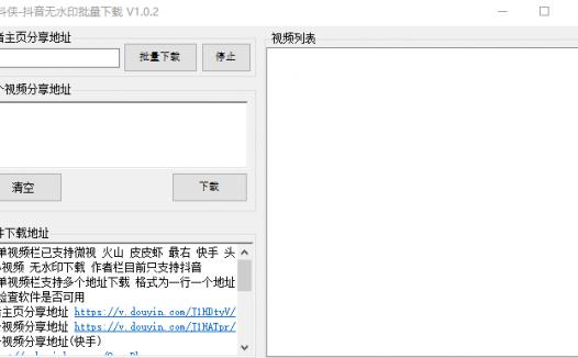 抖侠 v1.0.2:一款适合于PC端的抖音无水印批量下载工具