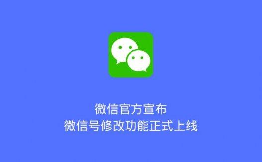 微信官方宣布!微信号修改功能正式上线