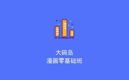 大碗岛:漫画零基础班(2020/6/5)