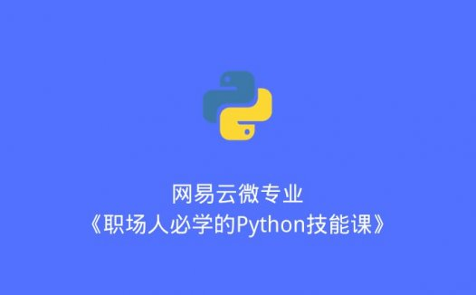 网易云微专业《职场人必学的Python技能课》(2020/6/5)