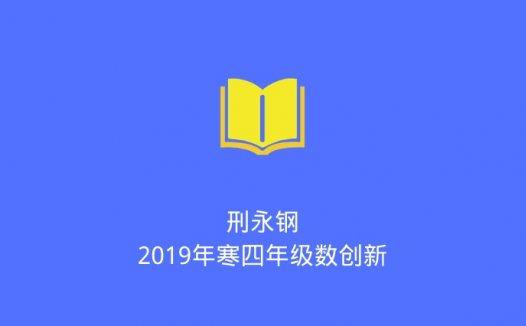 刑永钢:2019年寒四年级数创新 已完结(2020/6/5)