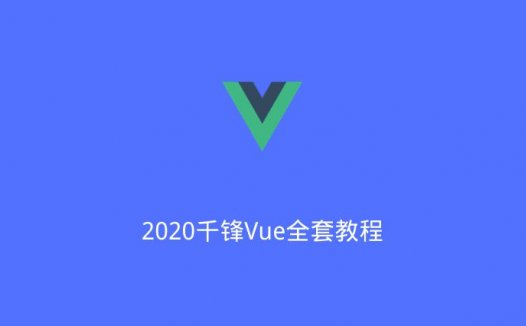 2020千锋Vue全套教程(2020/6/6)