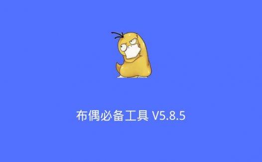 布偶必备工具 V5.8.5:一款安卓端的QQ多功能工具箱