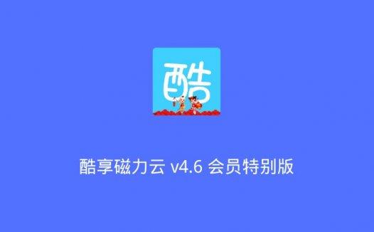 酷享磁力云 v4.6 会员特别版:一款超强的磁力搜索神器
