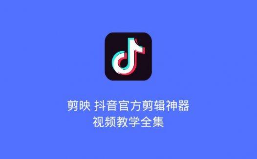 剪映 抖音官方剪辑神器 视频教学全集(2020/6/9)