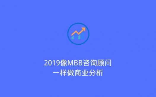 2019像MBB咨询顾问一样做商业分析 完结版(2020/6/11)
