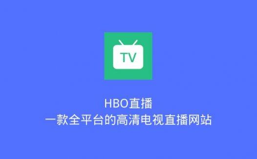 HBO直播:一款全平台的高清电视直播网站