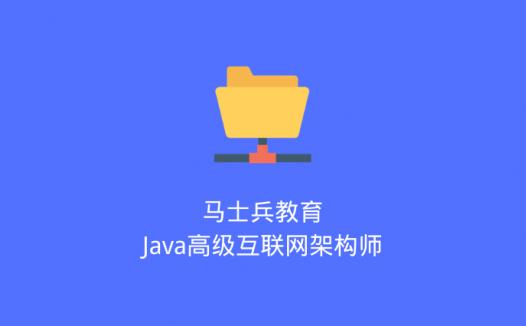 马士兵教育:Java高级互联网架构师(2020/6/14)