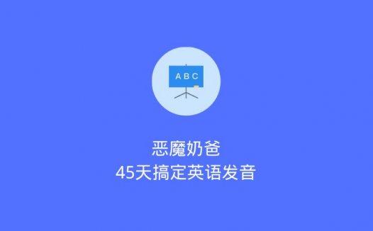 恶魔奶爸:45天搞定英语发音丨懒熊英语 完结版(2020/6/17)