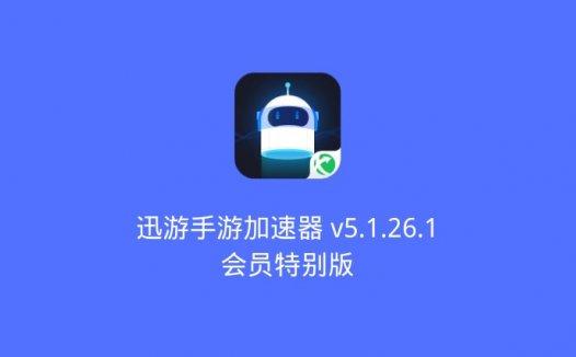 迅游手游加速器 v5.1.26.1 会员特别版