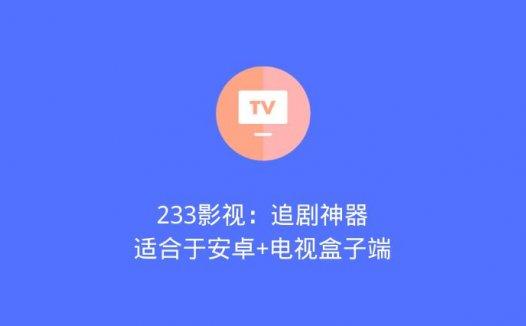 233影视:追剧神器,适合于安卓+电视盒子端