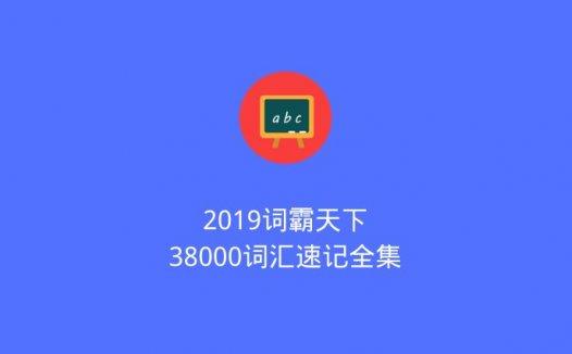 2019词霸天下38000词汇速记全集(2020/6/25)