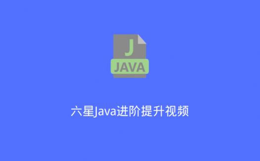 六星Java进阶提升视频(2020/6/27)