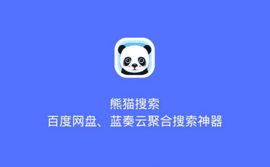 熊猫搜索:一款百度网盘、蓝奏云聚合搜索神器