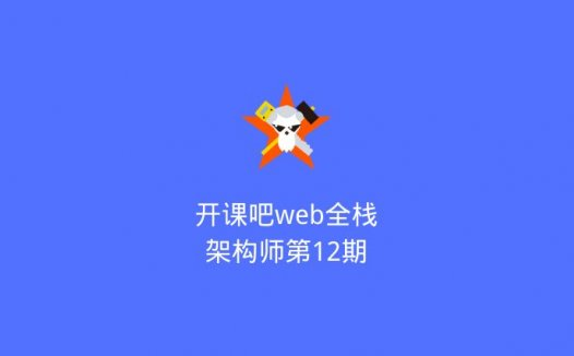 开课吧web全栈架构师第12期(2020/6/28)