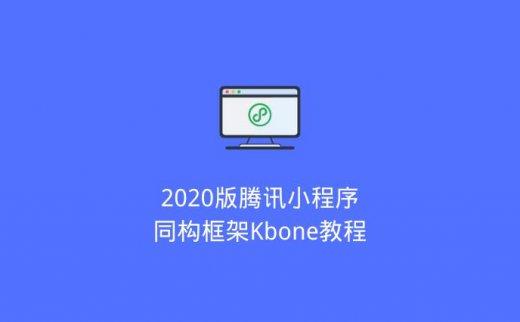 2020版腾讯小程序同构框架Kbone教程(2020/7/3)