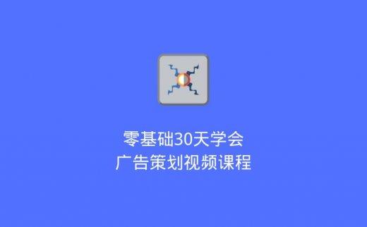 零基础30天学会广告策划视频课程(2020/7/4)