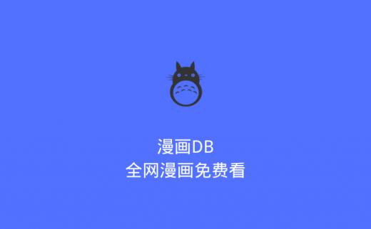 漫画DB:全网漫画免费看