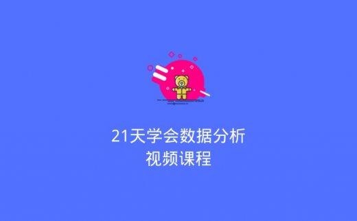 21天学会数据分析视频课程(2020/7/6)