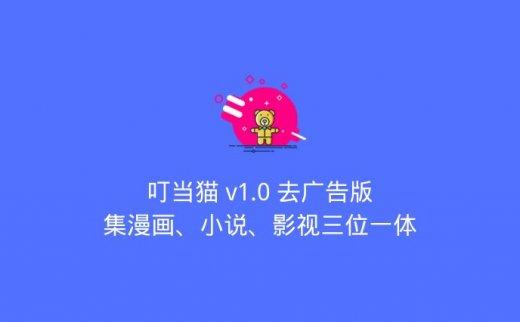 叮当猫 v1.0 去广告版:集漫画、小说、影视三位一体