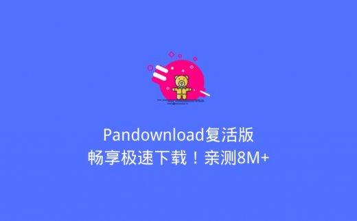 Pandownload复活版,畅享极速下载!亲测8M+