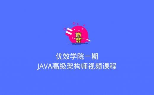 优效学院一期JAVA高级架构师视频课程(2020/7/6)