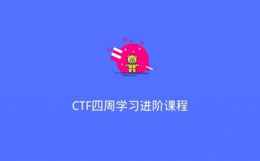 CTF四周学习进阶课程(2020/7/6)