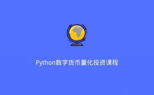 Python数字货币量化投资课程(2020/7/8)